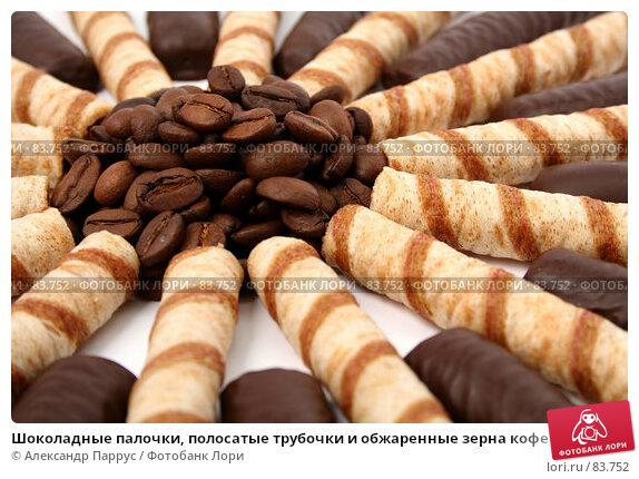 Шоколадные палочки, полосатые трубочки и обжаренные зерна кофе, фото № 83752, снято 9 января 2007 г. (c) Александр Паррус / Фотобанк Лори