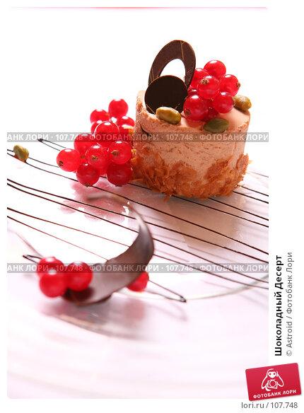 Шоколадный Десерт, фото № 107748, снято 9 сентября 2007 г. (c) Astroid / Фотобанк Лори