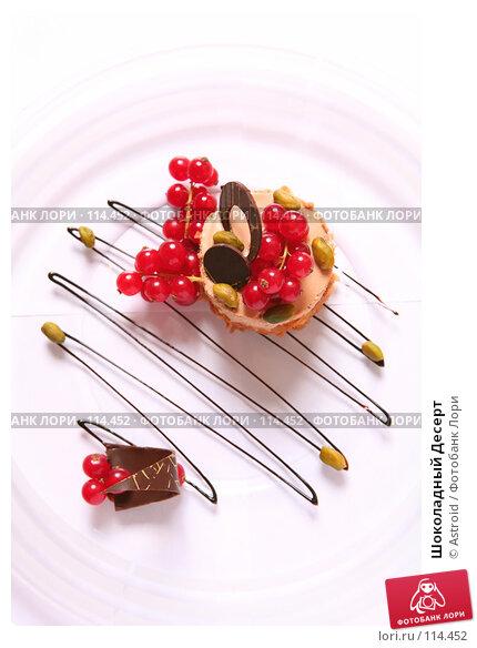 Шоколадный Десерт, фото № 114452, снято 9 сентября 2007 г. (c) Astroid / Фотобанк Лори