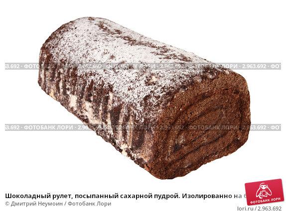 Купить «Шоколадный рулет, посыпанный сахарной пудрой. Изолированно на белом фоне», эксклюзивное фото № 2963692, снято 27 июня 2006 г. (c) Дмитрий Неумоин / Фотобанк Лори