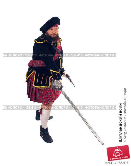 Шотландский воин, фото № 138416, снято 7 января 2006 г. (c) Serg Zastavkin / Фотобанк Лори