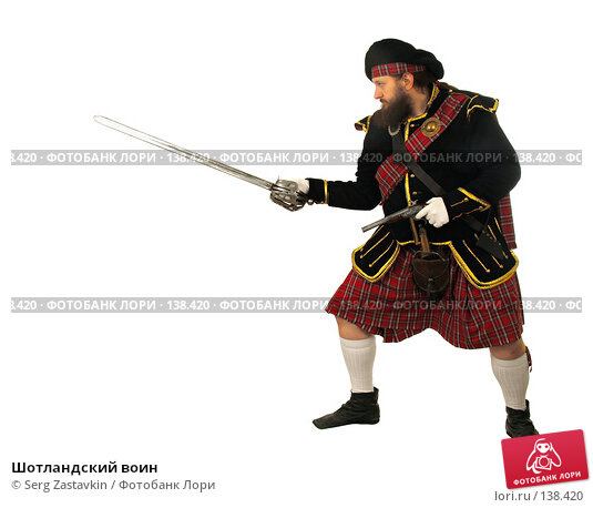 Шотландский воин, фото № 138420, снято 7 января 2006 г. (c) Serg Zastavkin / Фотобанк Лори