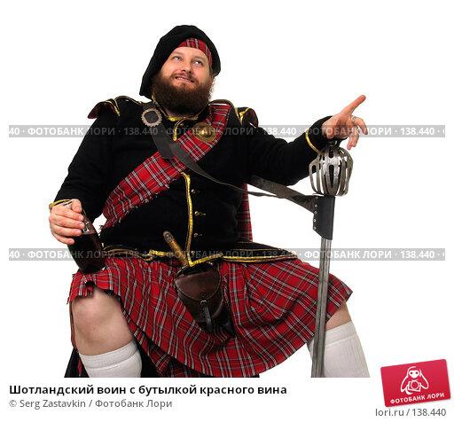 Шотландский воин с бутылкой красного вина, фото № 138440, снято 7 января 2006 г. (c) Serg Zastavkin / Фотобанк Лори