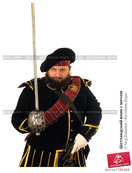 Шотландский воин с мечом, фото № 138424, снято 7 января 2006 г. (c) Serg Zastavkin / Фотобанк Лори
