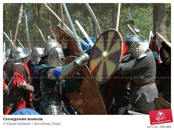 Схождение воинов, фото № 336460, снято 18 мая 2008 г. (c) Юрий Шпинат / Фотобанк Лори