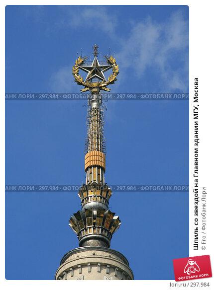 Шпиль со звездой на Главном здании МГУ, Москва, фото № 297984, снято 18 мая 2008 г. (c) Fro / Фотобанк Лори