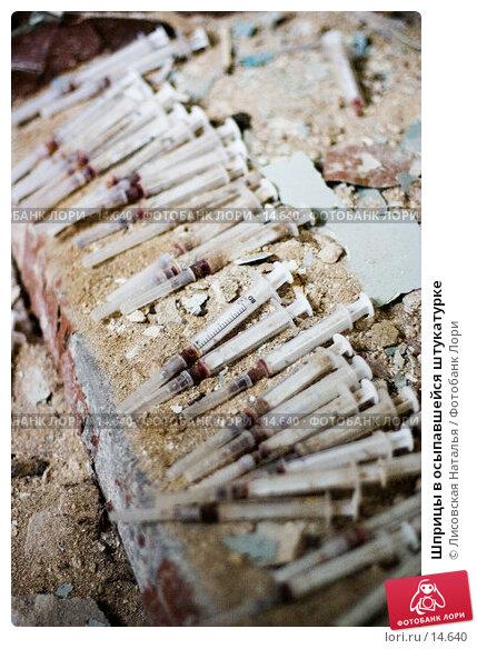 Купить «Шприцы в осыпавшейся штукатурке», фото № 14640, снято 22 ноября 2005 г. (c) Лисовская Наталья / Фотобанк Лори