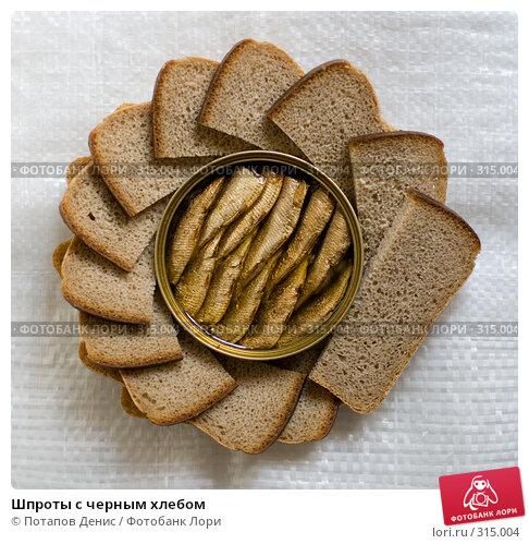 Шпроты с черным хлебом, фото № 315004, снято 8 июня 2008 г. (c) Потапов Денис / Фотобанк Лори