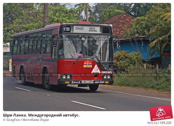 Шри Ланка. Междугородний автобус., фото № 199220, снято 7 января 2008 г. (c) GrayFox / Фотобанк Лори