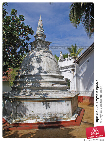 Купить «Шри Ланка. Ступа в храме.», фото № 202948, снято 7 января 2008 г. (c) GrayFox / Фотобанк Лори