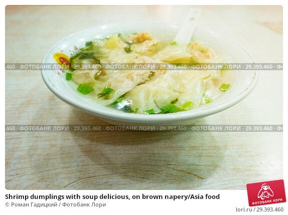 Купить «Shrimp dumplings with soup delicious, on brown napery/Asia food», фото № 29393460, снято 24 января 2015 г. (c) Роман Гадицкий / Фотобанк Лори