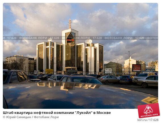 """Штаб-квартира нефтяной компании """"Лукойл"""" в Москве, фото № 17628, снято 17 января 2007 г. (c) Юрий Синицын / Фотобанк Лори"""