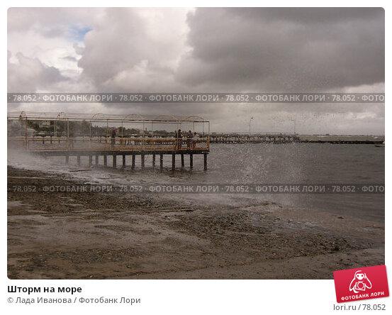 Шторм на море, фото № 78052, снято 2 января 2006 г. (c) Лада Иванова / Фотобанк Лори