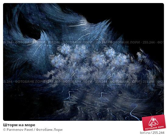 Шторм на море, иллюстрация № 255244 (c) Parmenov Pavel / Фотобанк Лори
