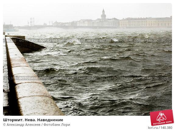 Штормит. Нева. Наводнение, эксклюзивное фото № 140380, снято 28 октября 2006 г. (c) Александр Алексеев / Фотобанк Лори