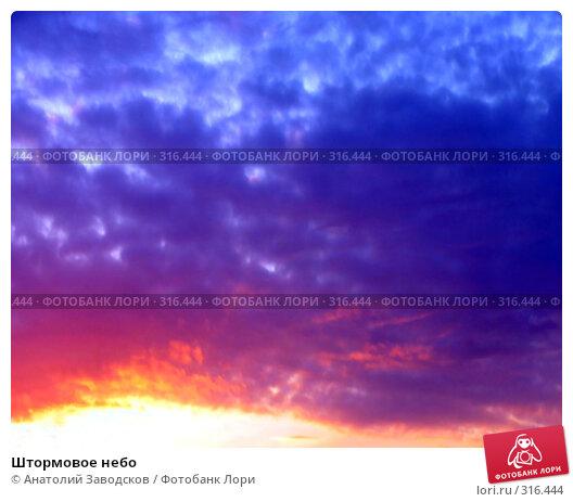 Штормовое небо, фото № 316444, снято 28 сентября 2005 г. (c) Анатолий Заводсков / Фотобанк Лори