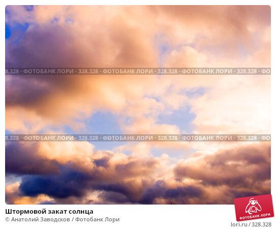 Штормовой закат солнца, фото № 328328, снято 17 декабря 2006 г. (c) Анатолий Заводсков / Фотобанк Лори