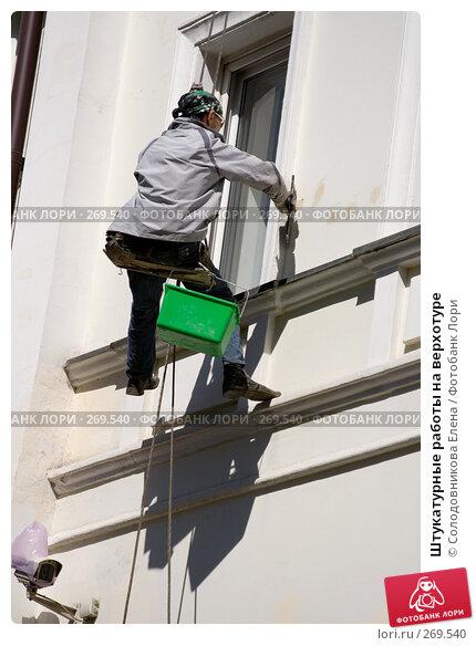 Купить «Штукатурные работы на верхотуре», фото № 269540, снято 25 апреля 2008 г. (c) Солодовникова Елена / Фотобанк Лори