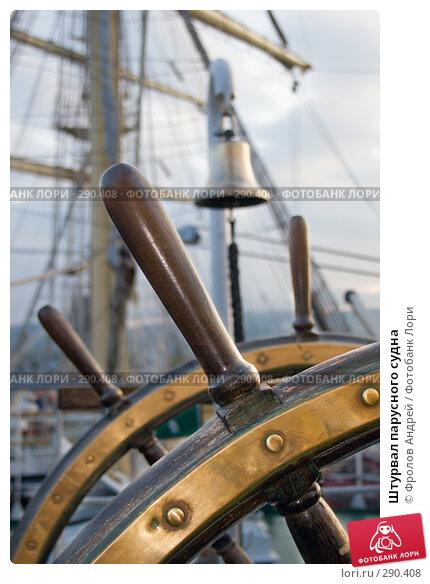 Штурвал парусного судна, фото № 290408, снято 16 мая 2008 г. (c) Фролов Андрей / Фотобанк Лори