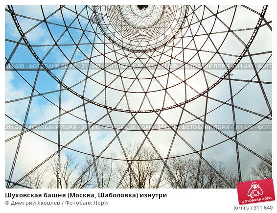 Шуховская башня (Москва, Шаболовка) изнутри, фото № 311640, снято 24 мая 2017 г. (c) Дмитрий Яковлев / Фотобанк Лори