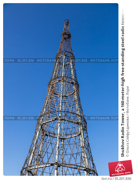 Shukhov Radio Tower, a 160-meter-high free-standing steel radio tower in Moscow, Russia. Стоковое фото, фотограф Ольга Сейфутдинова / Фотобанк Лори