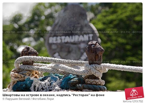 """Швартовы на острове в океане, надпись """"Ресторан"""" на фоне, фото № 213732, снято 22 мая 2017 г. (c) Парушин Евгений / Фотобанк Лори"""