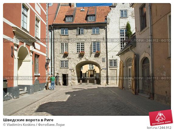 Шведские ворота в Риге, фото № 244912, снято 27 июля 2006 г. (c) Vladimirs Koskins / Фотобанк Лори