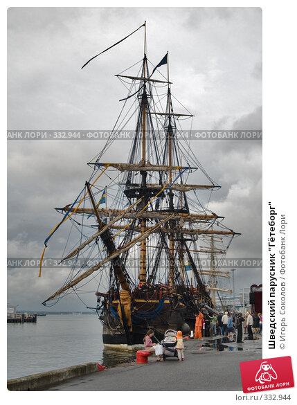 """Шведский парусник """"Гётеборг"""", фото № 332944, снято 17 июня 2008 г. (c) Игорь Соколов / Фотобанк Лори"""