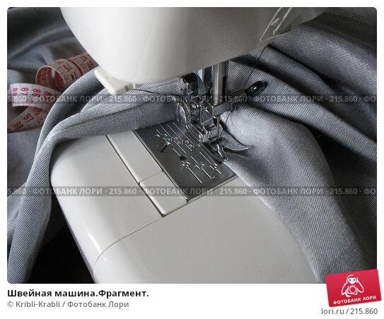 Швейная машина.Фрагмент., фото № 215860, снято 6 марта 2008 г. (c) Kribli-Krabli / Фотобанк Лори