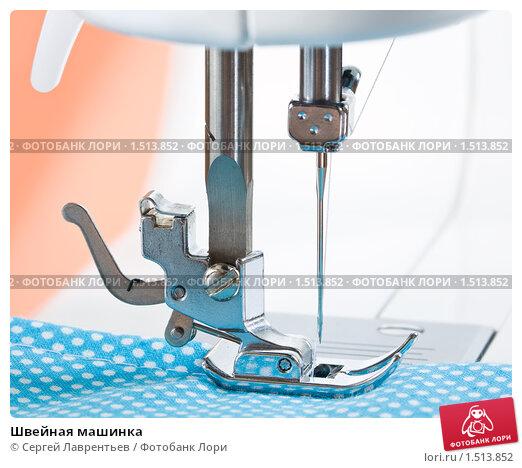 Швейная машинка, фото № 1513852, снято 28 февраля 2010 г. (c) Сергей Лаврентьев / Фотобанк Лори