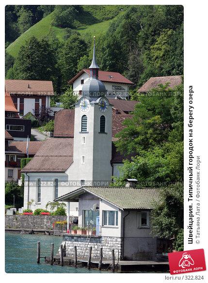 Швейцария. Типичный городок на берегу озера, фото № 322824, снято 25 июля 2005 г. (c) Татьяна Лата / Фотобанк Лори