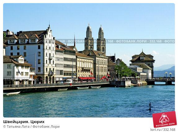 Купить «Швейцария. Цюрих», фото № 332168, снято 12 августа 2005 г. (c) Татьяна Лата / Фотобанк Лори