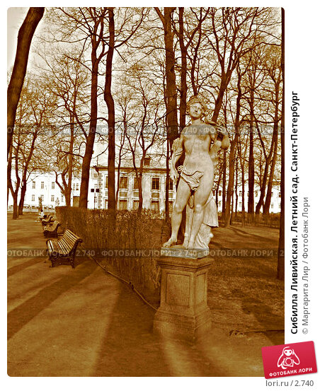 Купить «Сибилла Ливийская. Летний сад. Санкт-Петербург», фото № 2740, снято 23 марта 2018 г. (c) Маргарита Лир / Фотобанк Лори