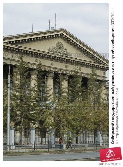 Сибирский государственный университет путей сообщения (СГУПС), Новосибирск, фото № 94816, снято 7 октября 2007 г. (c) Петр Кириллов / Фотобанк Лори