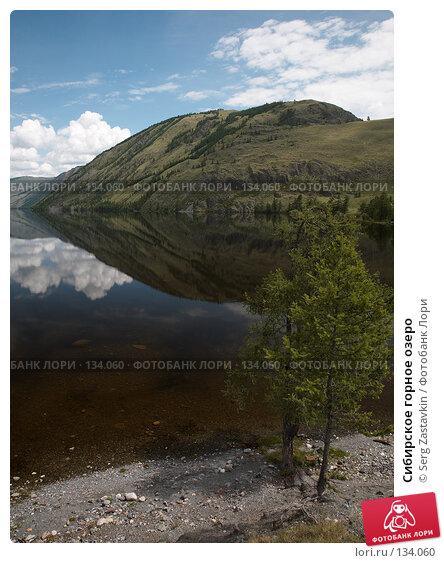 Сибирское горное озеро, фото № 134060, снято 3 июля 2006 г. (c) Serg Zastavkin / Фотобанк Лори