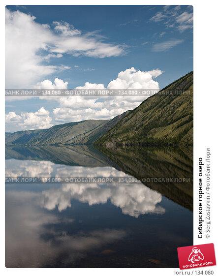 Сибирское горное озеро, фото № 134080, снято 3 июля 2006 г. (c) Serg Zastavkin / Фотобанк Лори