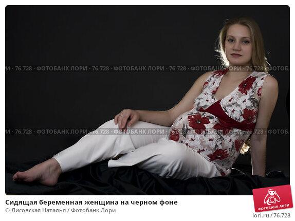 Сидящая беременная женщина на черном фоне, фото № 76728, снято 1 августа 2007 г. (c) Лисовская Наталья / Фотобанк Лори