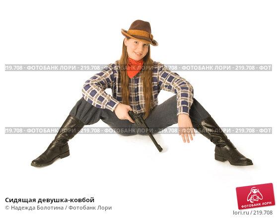 Сидящая девушка-ковбой, фото № 219708, снято 12 февраля 2008 г. (c) Надежда Болотина / Фотобанк Лори