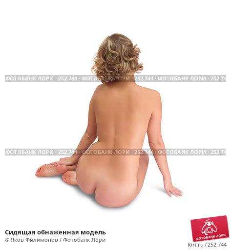 Сидящая обнаженная модель, фото № 252744, снято 25 февраля 2008 г. (c) Яков Филимонов / Фотобанк Лори