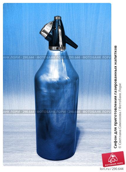 Сифон для приготовления газированных напитков, фото № 290644, снято 19 мая 2008 г. (c) Светлана Симонова / Фотобанк Лори