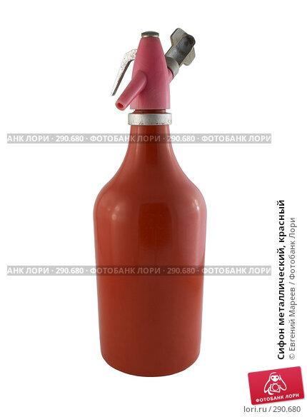 Купить «Сифон металлический, красный», фото № 290680, снято 19 мая 2008 г. (c) Евгений Мареев / Фотобанк Лори