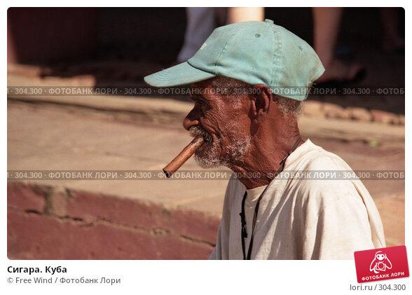 Сигара. Куба, эксклюзивное фото № 304300, снято 18 января 2017 г. (c) Free Wind / Фотобанк Лори