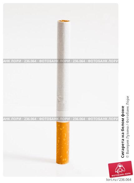 Сигарета на белом фоне, фото № 236064, снято 24 марта 2008 г. (c) Валерия Потапова / Фотобанк Лори