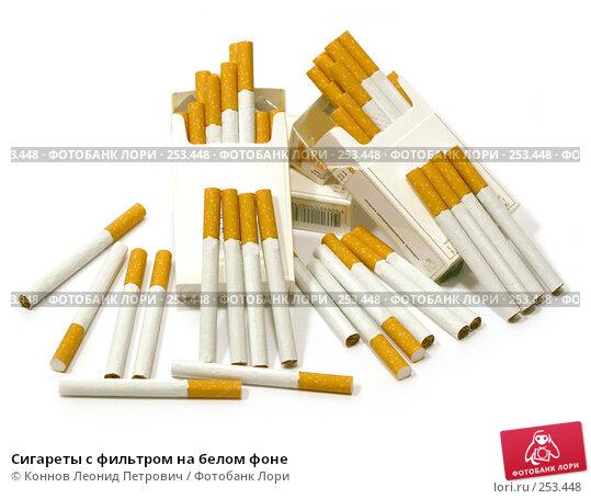Сигареты с фильтром на белом фоне, фото № 253448, снято 16 апреля 2008 г. (c) Коннов Леонид Петрович / Фотобанк Лори