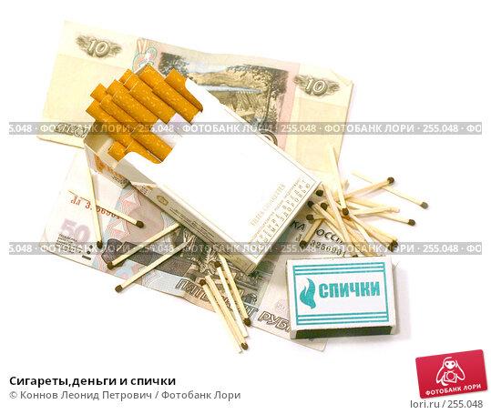 Сигареты,деньги и спички, фото № 255048, снято 17 апреля 2008 г. (c) Коннов Леонид Петрович / Фотобанк Лори