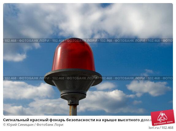 Сигнальный красный фонарь безопасности на крыше высотного дома, фото № 102468, снято 20 января 2017 г. (c) Юрий Синицын / Фотобанк Лори