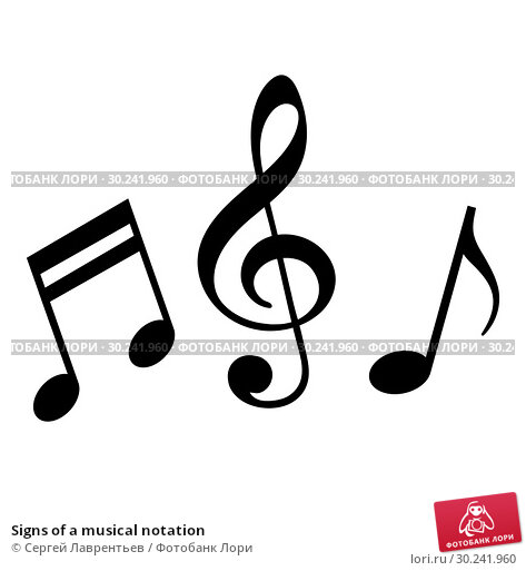 Купить «Signs of a musical notation», иллюстрация № 30241960 (c) Сергей Лаврентьев / Фотобанк Лори
