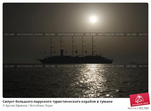 Купить «Силуэт большого парусного туристического корабля в тумане», фото № 282980, снято 17 июля 2007 г. (c) Артем Ефимов / Фотобанк Лори