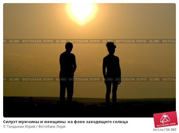 Силуэт мужчины и женщины  на фоне заходящего солнца, фото № 56980, снято 2 декабря 2016 г. (c) Талдыкин Юрий / Фотобанк Лори