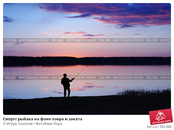 Силуэт рыбака на фоне озера и заката, фото № 102500, снято 23 октября 2016 г. (c) Игорь Соколов / Фотобанк Лори